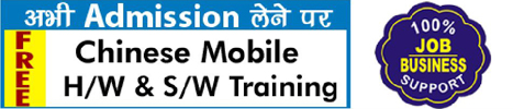 mobile repairing institute in lucknow